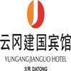 大同市云冈宾馆有限责任公司招聘保安