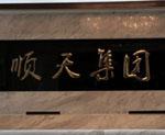 大同市城区四季鲜花屋的企业标志