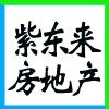 大同市紫东来房地产开发有限公司
